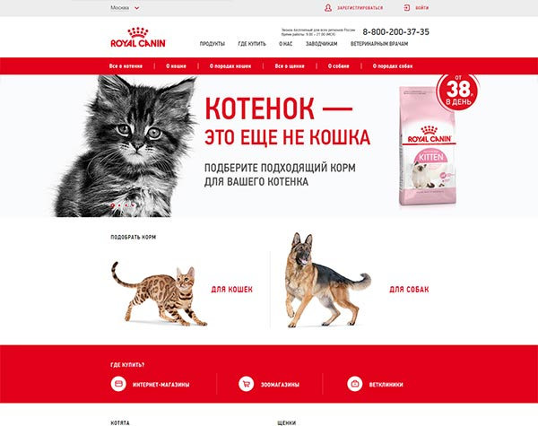 Сайт: Royal Canin